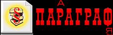 Бухгалтерская компания «ПАРАГРАФ»